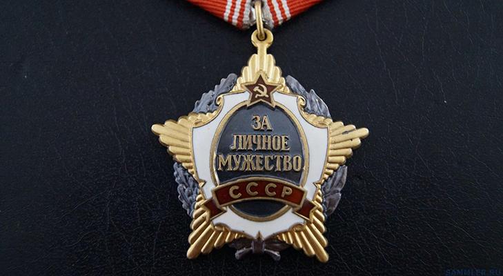 Орден «За личное мужество» - история