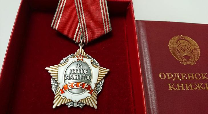 Орден «За личное мужество» - статут