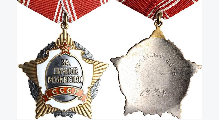 Орден «За личное мужество» - описание