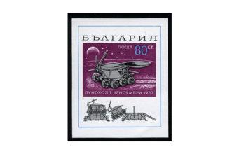 Почтовые марки Болгарии