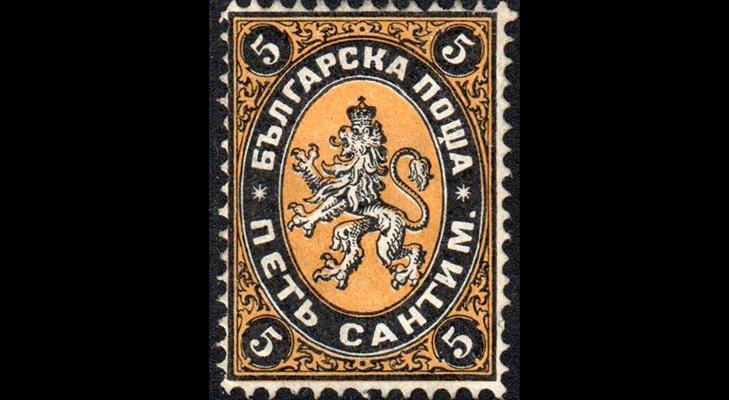 Первая почтовая марка Болгарии