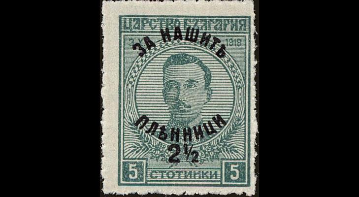 Болгария, благотворительные марки