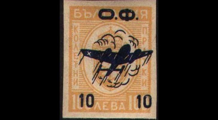 Марки Болгарии 1945 год