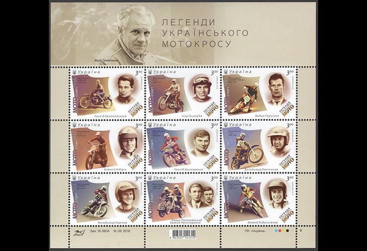 Почтовые марки Украины - Марковый лист «Легенды украинского мотокросса»