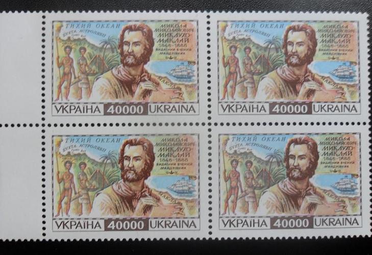 Серия украинских марок «150-летие путешественника Миклухо-Маклая», 1996