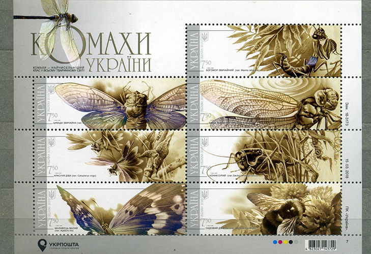 Почтовые марки Украины - серия «Насекомые Украины»