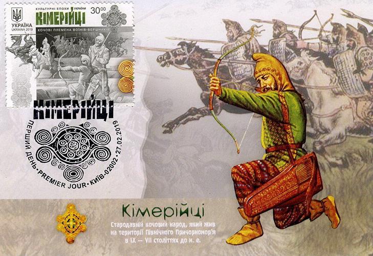 Почтовые марки Украины - блок «Киммерийцы. Культурные эпохи Украины»