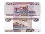 Редкие банкноты