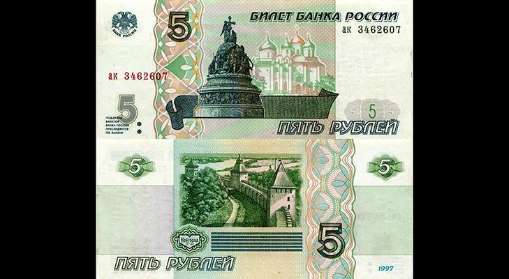 Редкие банкноты - 5 рублей