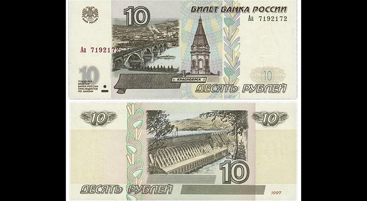 Редкие банкноты - 10 рублей 1997 года