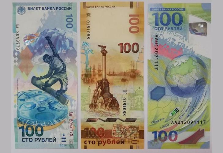Три российские банкноты памятные