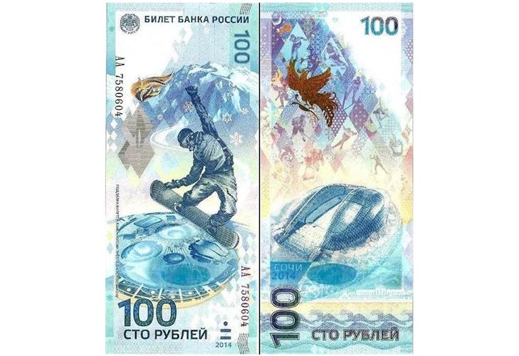 "Памятная банкнота ""Сочи-2014"""