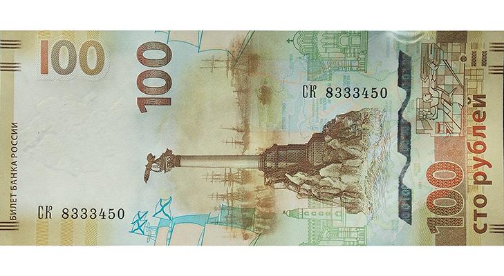 """Памятная банкнота """"Крым, Севастополь-2015"""" - описание"""