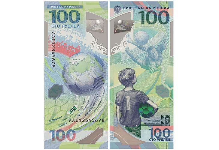 "Памятная банкнота ""Футбол FIFA-2018"""