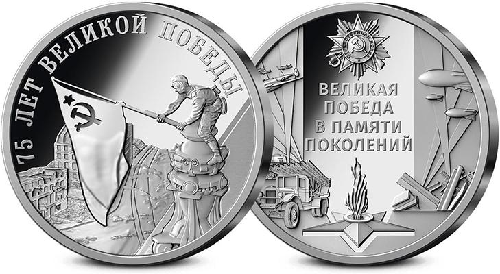 Знамя над Рейхстагом - памятный знак к 75-летию Победы