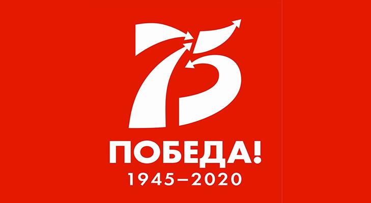 Официальный логотип 75-летия Победы