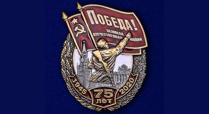 Значок «75 лет Победы»