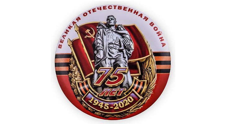 Круглый значок к 75-летию Победы