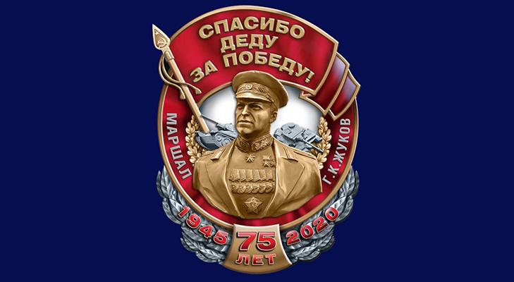 Значок к 75-летию победы с Г.Жуковым