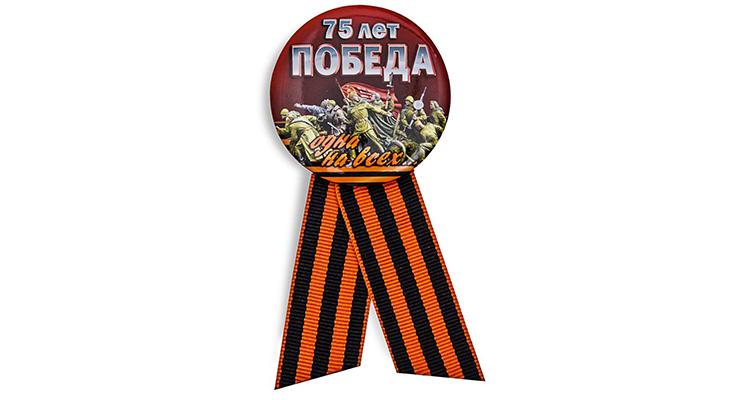 Значок к 75-летию Победы с Георгиевской лентой