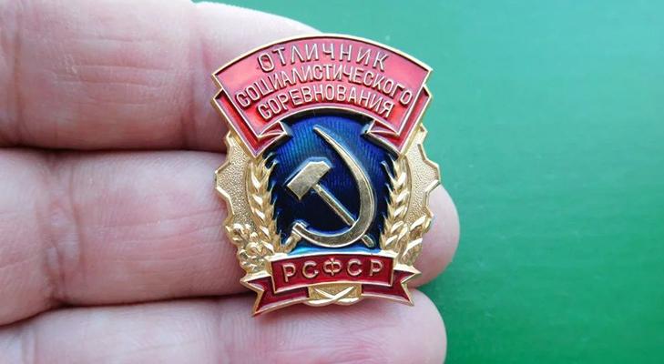 """Значок """"Отличник социалистического соревнования"""""""