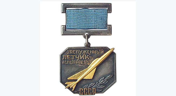 """Значок """"Заслуженный летчик-испытатель СССР"""""""