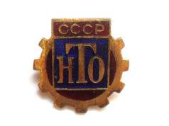 Значок НТО СССР