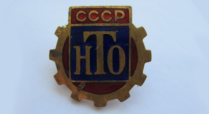 Значок НТО СССР - история