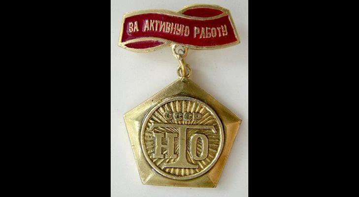 "Знак ""За активную работу"" 1 вариант"
