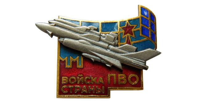 Значок «Войска ПВО страны»