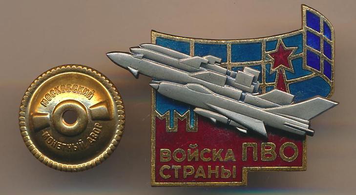 Значок «Войска ПВО страны» - кому вручали
