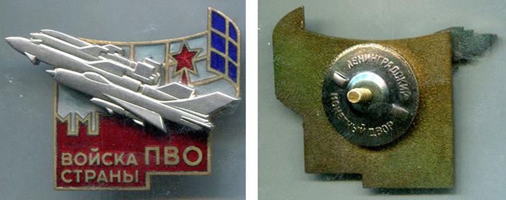 Значок «Войска ПВО страны» - описание