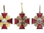 Знак отличия - орден