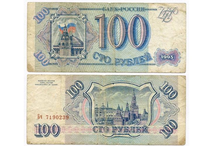 Банкнота 100 руб. 1993 года - описание