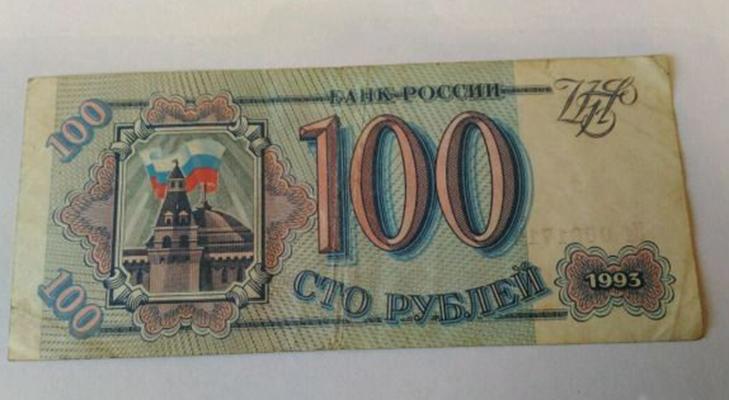 Банкнота 100 руб. 1993 года - цена