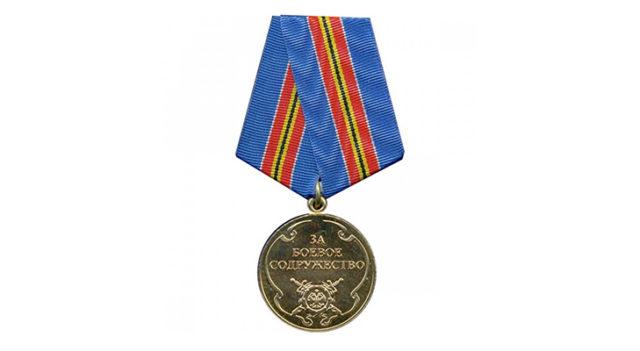 Медаль МВД «За боевое содружество»