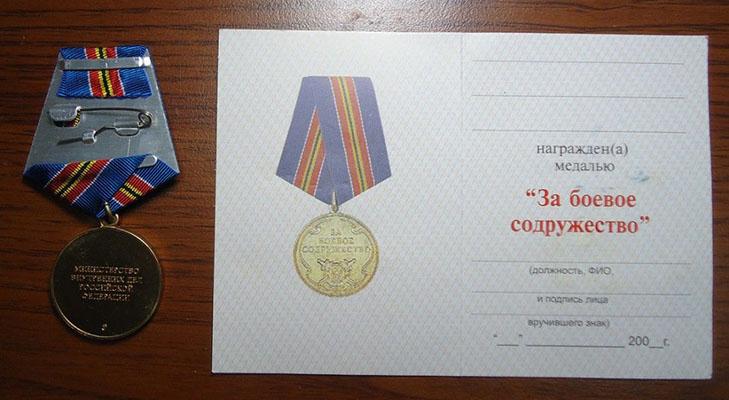 Медаль МВД «За боевое содружество» - статут