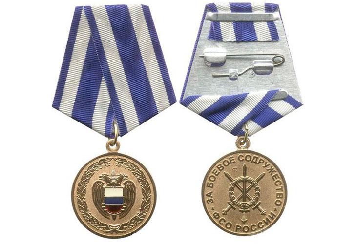 Медаль «За боевое содружество» ФСО