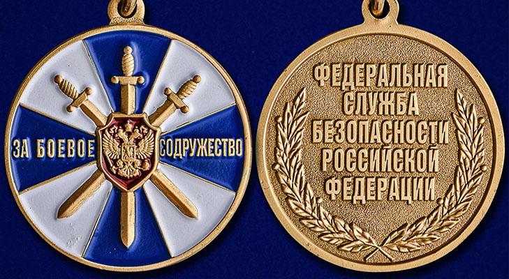 Медаль «За содружество…» ФСБ