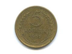Монета 5 копеек 1955 года