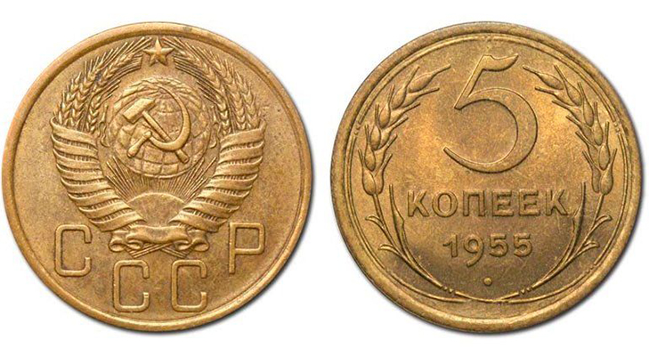 Монета 5 копеек 1955 года  - описание