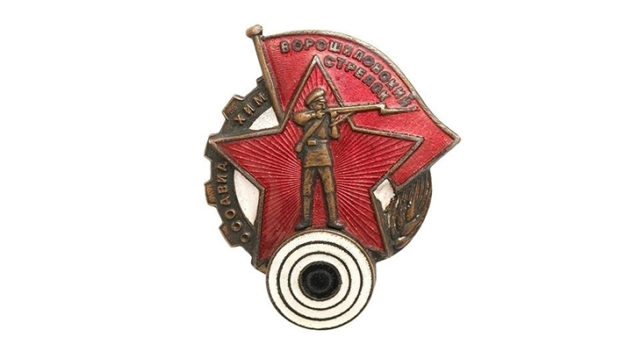 Значок «Ворошиловский стрелок»