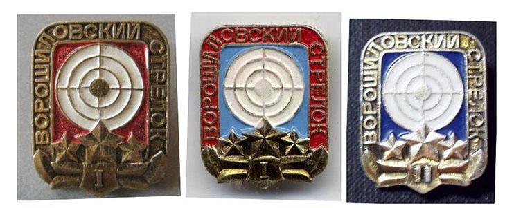 Значок «Ворошиловский стрелок» 1976 год