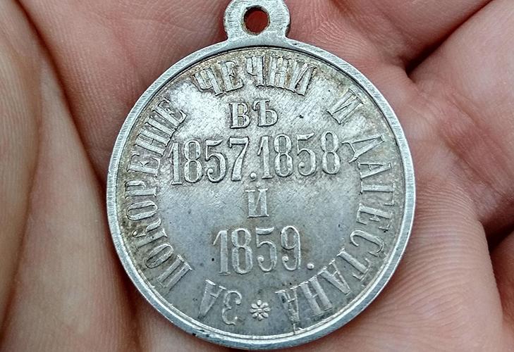 Учреждение медали «За покорение Чечни и Дагестана»