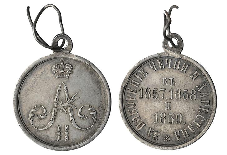 Описание медали «За покорение Чечни и Дагестана»