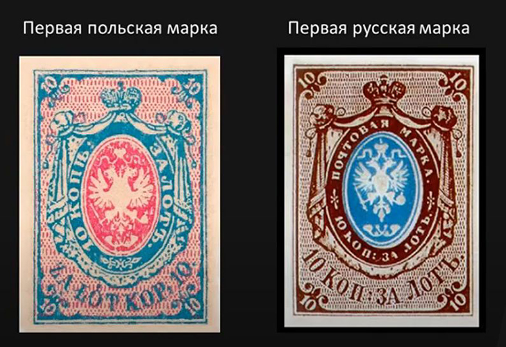 Первые марки Польши и Российской Империи