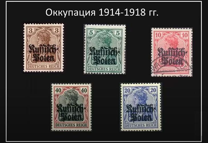 Польские оккупационные марки 1914-1918 г