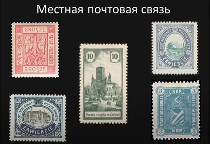 Местная почтовая связь в Польше, 1915