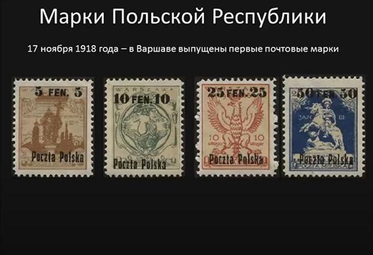 Почтовые марки Польской Республики, 1918