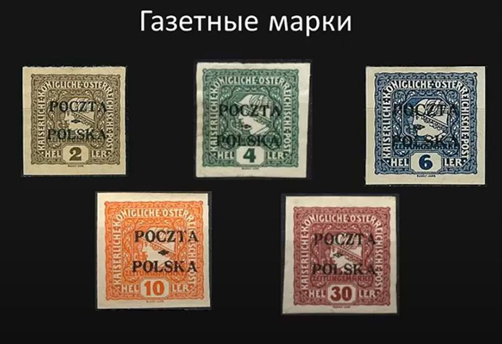 Польские газетные марки, 1919